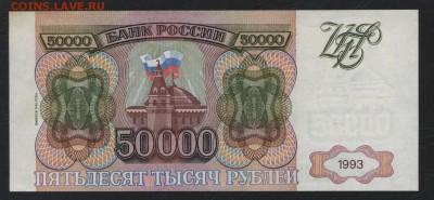 50000 рублей 1994 года. до 22-00мск. 18.03.2018г. - 50000р 1994 р