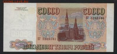 50000 рублей 1994 года. до 22-00мск. 18.03.2018г. - 50000р 1994 а