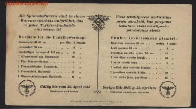10 пунктов 1945г. Латвия.Оккупация.до 22-00мск. 18.03.2018г. - 10 пунктов 1945 Латвия р