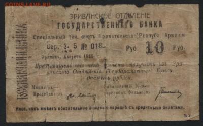 10 рублей 1919 года. Армения!до 22-00мск. 18.03.2018г. - 10р 1919 Армения а