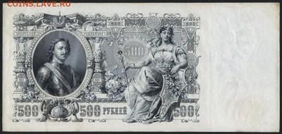 500 рублей 1912 года. Шипов Метц. до 22-00 мск, 18.03.18 - 500р 1912 р