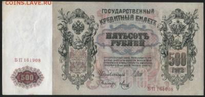 500 рублей 1912 года. Шипов Метц. до 22-00 мск, 18.03.18 - 500р 1912 а