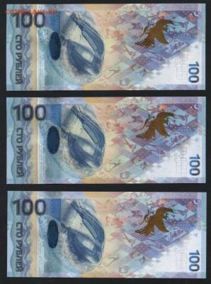100 рублей Сочи 2014 АА Аа аа. до 22-00 мск 18.03.18 - 100р Сочи 3шт р