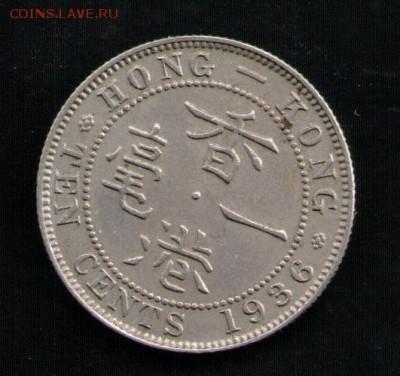 ГОНКОНГ 10 ЦЕНТОВ 1936 - 9 001