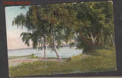 Россия ПК до 1917г Русские пейзажи №820 - 21