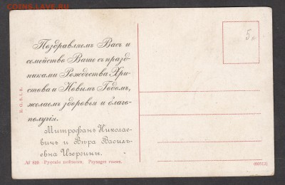 Россия ПК до 1917г Русские пейзажи №820 - 21а