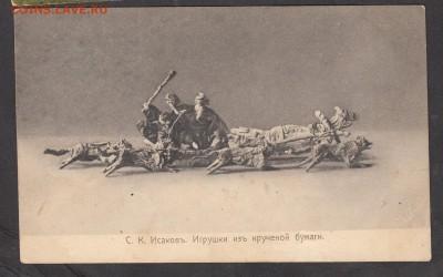 Россия ПК до 1917г  Исаков игрушки из крученой бумаги - 22