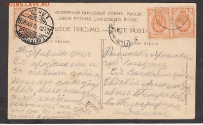 Россия ПК до 1917г  Исаков игрушки из крученой бумаги - 22а