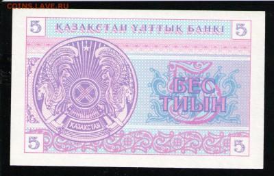 КАЗАХСТАН 5 ТИЫН 1993 UNC - 24 001