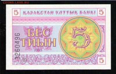 КАЗАХСТАН 5 ТИЫН 1993 UNC - 23 001