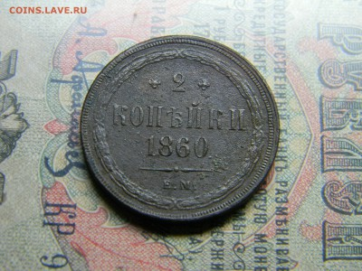 2 копейки 1860 ем  до 19.03 в 21.30 по Москве - Изображение 4396