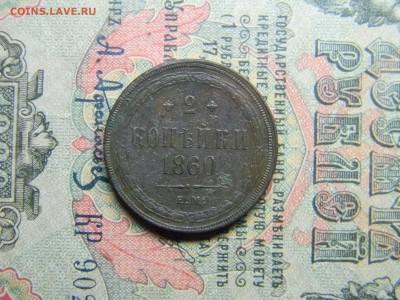2 копейки 1860 ем  до 19.03 в 21.30 по Москве - Изображение 4395