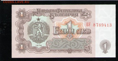 БОЛГАРИЯ 1 ЛЕВ 1974 UNC - 13 001