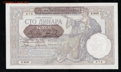 СЕРБИЯ 100 ДИНАР 1941 АUNC - 21 001