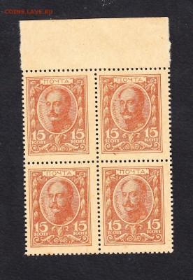 Россия 1915 марки деньги 15к кварт пресс - 143