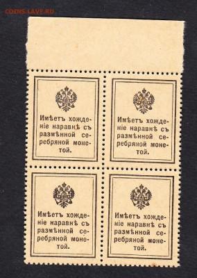 Россия 1915 марки деньги 15к кварт пресс - 143а