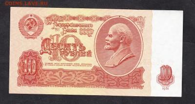 СССР 1961 10 рублей пресс - 144