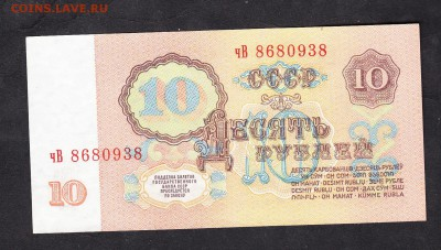 СССР 1961 10 рублей пресс - 144а