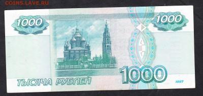 РФ 1997 1000р (без модификации) - 141а