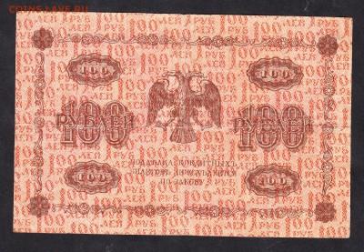 Россия 1918 100 рублей - 135а