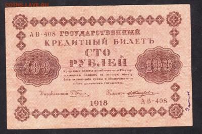 Россия 1918 100 рублей - 135