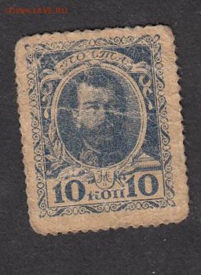 Россия 1915 марки деньги 10к - 147