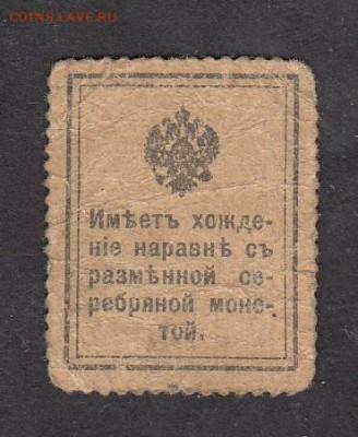 Россия 1915 марки деньги 10к - 147а