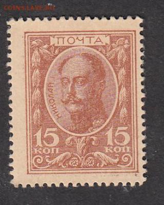 Россия 1915 марки деньги 15к  пресс - 148