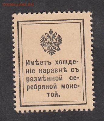 Россия 1915 марки деньги 15к  пресс - 148а