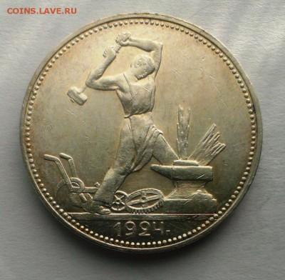 ПОЛТИННИК 1924 год (ПЛ) До 20.03.18 в 22:20 - IMAG2563