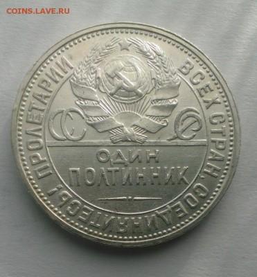 ПОЛТИННИК 1926 год До 20.03.18 в 22:20 - IMAG2547