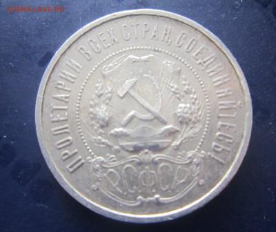 50 копеек 1922 П.Л. - IMG_0256