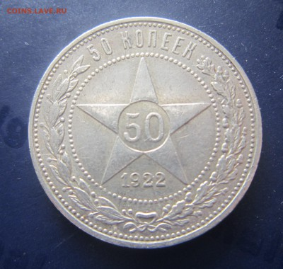 50 копеек 1922 П.Л. - IMG_0255
