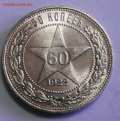 50 копеек 1922 год ( ПЛ ) До 20.03.18 в 22:20 - IMAG2461