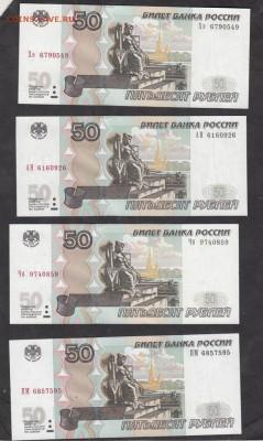 РФ 2004 50 рулей 4шт пресс разные серии - 152