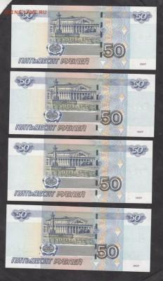 РФ 2004 50 рулей 4шт пресс разные серии - 152а