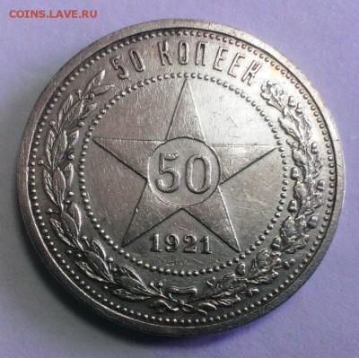 50 копеек 1921 год ( АГ ) До 20.03.18 в 22:20 - IMAG2454