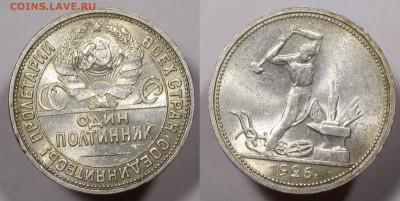 Полтинник 1926 с 200р Штемпельный UNC до 22.03 - п26