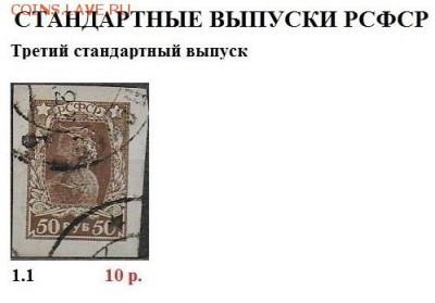 1922-1923. ФИКС Стандарты РСФСР. Отдельные марки - ФИКС. 1922-1923. Стандарты РСФСР