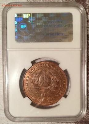 5 копеек 1924 ms63RB ннр - 2