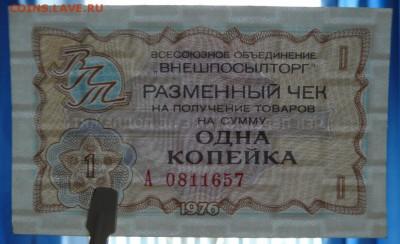 Чеки Внешпосылторг 1976 г. 1 коп., 2 шт, до 21.03.18 в 22:00 - P1190730