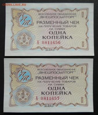Чеки Внешпосылторг 1976 г. 1 коп., 2 шт, до 21.03.18 в 22:00 - P1190728