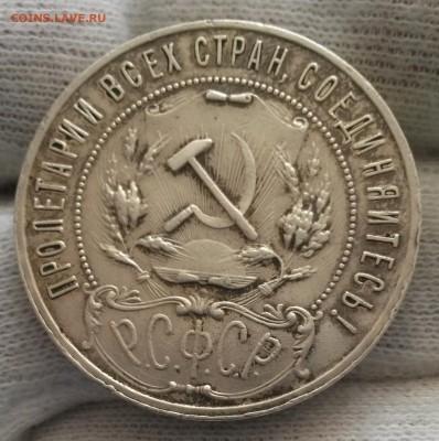 1 рубль 1921 (АГ) до 21.03.18-22:00 - 20180317_102336