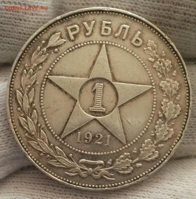 1 рубль 1921 (АГ) до 21.03.18-22:00 - 20180317_102326