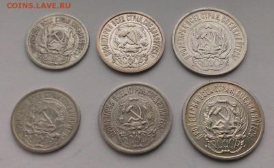 Подборка 1922-23 год 20,15,10 к 6 шт До 20.03.18 в 22:20 - IMAG2608