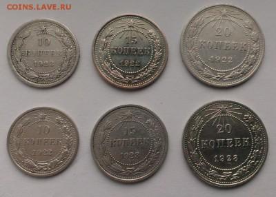 Подборка 1922-23 год 20,15,10 к 6 шт До 20.03.18 в 22:20 - IMAG2603