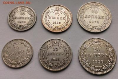 Подборка 1922-23 год 20,15,10 к 6 шт До 20.03.18 в 22:20 - IMAG2601