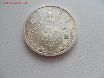 жетон николай 2 спмд серебро 925 пр - SAM_3247.JPG