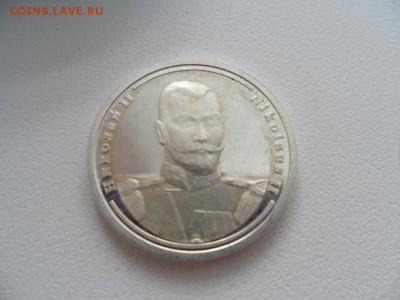 жетон николай 2 спмд серебро 925 пр - SAM_3240.JPG
