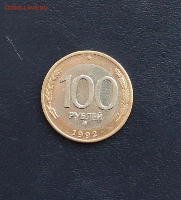 100 рублей ММД 1992г. до 20.03.2018 в 22.00 - 4а (1).JPG